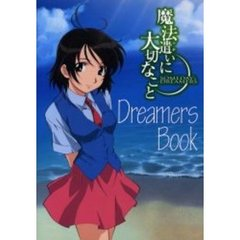 魔法遣いに大切なことDreamers Book Someday's dreamers