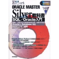ORACLE MASTER Silver教科書 SQL/Oracle入門 SQL-1Z0-011J&Oracle入門-1Z0-012J Oracle9i Datebase対応