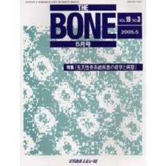 THE BONE Vol.19No.3(2005.5)