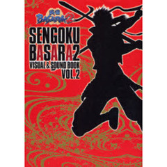 戦国BASARA2 VISUAL&SOUND BOOK VOL.2