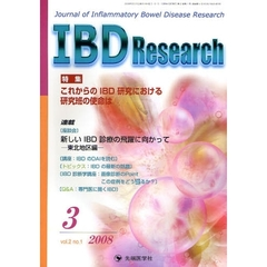 IBD Research Journal of Inflammatory Bowel Disease Research vol.2no.1(2008-3)