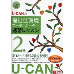 U-CANの福祉住環境コーディネーター2級速習レッスン 2009年版