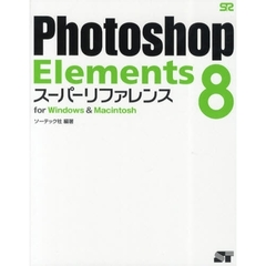 Photoshop Elements 8スーパーリファレンス for Windows & Macintosh