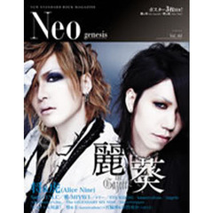 Neo genesis NEW STANDARD ROCK MAGAZINE vol.44