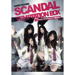 楽譜 SCANDAL TEMPTATION BOX