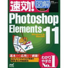 速効!図解Photoshop Elements 11