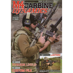 M4カービンダイナミクス Arms MAGAZINE SPECIAL ISSUE