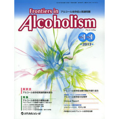 Frontiers in Alcoholism アルコール依存症と関連問題 Vol.1No.1(2013.7)