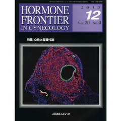 HORMONE FRONTIER IN GYNECOLOGY Vol.20No.4(2013-12) 特集・女性と脂質代謝