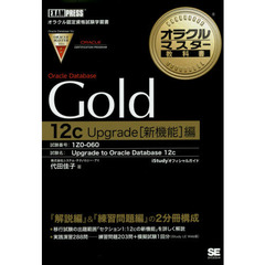 Oracle Database Gold 12c Upgrade〈新機能〉編 試験番号:1Z0-060