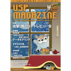 USP MAGAZINE for the sophisticated shell scripters Vol.11(2014winter)