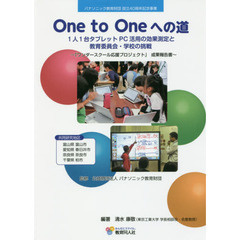 One to Oneへの道 1人1台タブレットPC活用の効果測定と教育委員会・学校の挑戦 「ワンダースクール応援プロジェクト」成果報告書 パナソニック教育財団設立40周年?