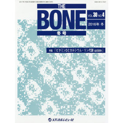 THE BONE VOL.30NO.4(2016年冬号)