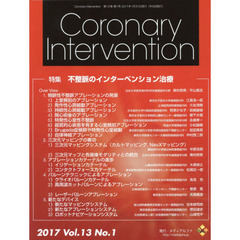 Coronary Intervention Vol.13No.1(2017)