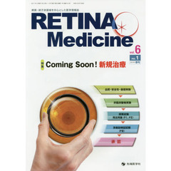 RETINA Medicine Journal of Retina Medicine vol.6no.1(2017年春号) 特集Coming Soon!新規治療
