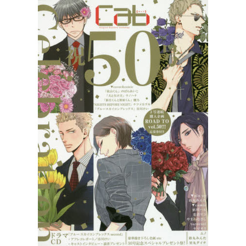 cab Original Boyslove Anthology vol.50