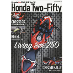 Honda New 250〈完全ファイル〉Honda Two‐Fifty Living with 250
