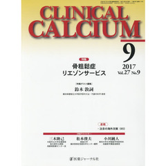 CLINICAL CALCIUM Vol.27No.9(2017-9)