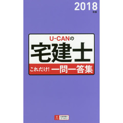 U-CANの宅建士これだけ!一問一答集 2018年版
