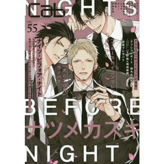cab Original Boyslove Anthology vol.55