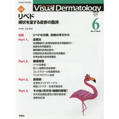 Visual Dermatology 目でみる皮膚科学 Vol.17No.6(2018-6)