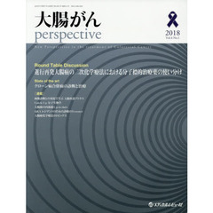大腸がんperspective Vol.4No.1(2018)