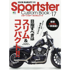 Sportster Custom Book vol.17 目指すべきはスリム&コンパクト!!
