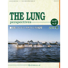 THE LUNG perspectives Vol.27No.3(2019.夏) コンピュータサイエンスの応用