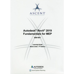 Autodesk Revit 2019 Fundamentals for MEP 設備の基本