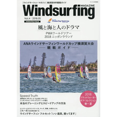 Windsurfing MAGAZINE(4) 2018年5月号