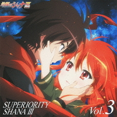 灼眼のシャナF SUPERIORITY SHANA III vol.3