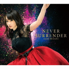 水樹奈々/NEVER SURRENDER