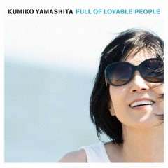 愛☆溢れて! ~Full Of Lovable People~
