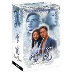 雪花 ~snow flower~ DVD-BOX
