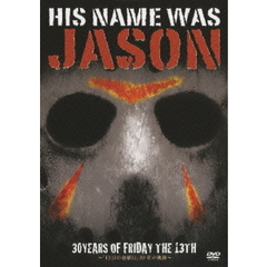 HIS NAME WAS JASON ~「13日の金曜日」30年の軌跡~ <通常版>