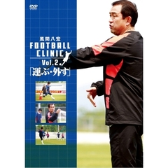 風間八宏 KAZAMA FOOTBALL CLINIC Vol.2 「運ぶ・外す」