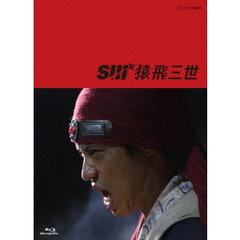 猿飛三世 Blu-ray BOX(Blu-ray Disc)