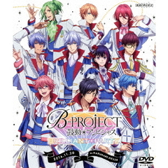 B-PROJECT~鼓動*アンビシャス~ BRILLIANT*PARTY <初回仕様限定版>