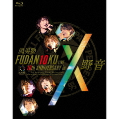 風男塾/FUDAN10KU LIVE 10th ANNIVERSARY in 野音(Blu-ray Disc)