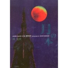 月の本―perfect guide to the MOON