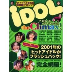 IDOL the Climax