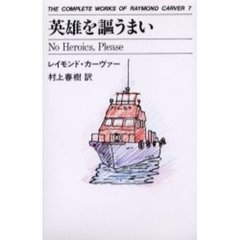 The complete works of Raymond Carver 7 英雄を謳うまい