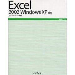 Excel 2002 Windows XP対応
