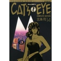 CAT'S・EYE COMPLETE EDITION 14