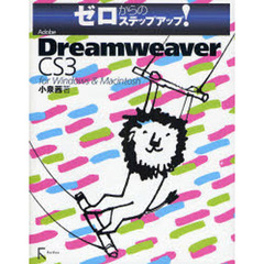 Adobe Dreamweaver CS3 for Windows & Macintosh