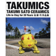 TAKUMICS TAKUMI SATO CERAMICS Life in Clay for 20 Years 佐藤巧作品集