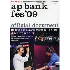 ap bank fes'09 official document ap bank fes'09の3日間を完全速報!