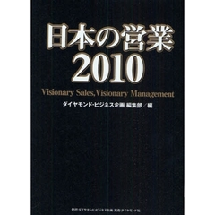 日本の営業2010 Visionary Sales,Visionary Management