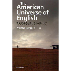 The American Universe of English―アメリカの心と交わるリーディング
