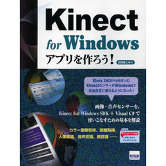 Kinect for Windowsアプリを作ろう!
